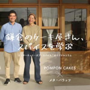 『鎌倉のケーキ屋さん、スパイスを学ぶ。第1話』 – POMPON CAKES × メタ・バラッツ(1/4)