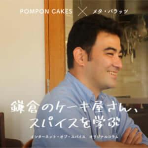 『鎌倉のケーキ屋さん、スパイスを学ぶ。第2話』 – POMPON CAKES × メタ・バラッツ(2/4)
