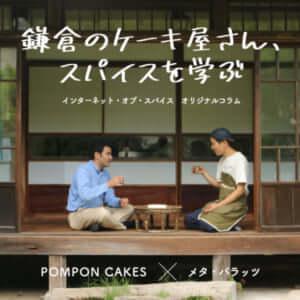 『鎌倉のケーキ屋さん、スパイスを学ぶ。最終話』 – POMPON CAKES × メタ・バラッツ(4/4)
